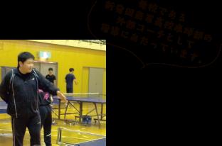 母校である新発田商業高校卓球部の外部コーチとして指導にあたっています。
