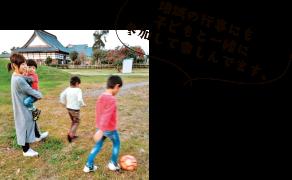 地域の行事にも子どもと一緒に参加して楽しんでます。