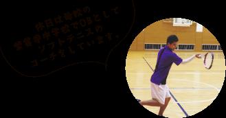 休日は母校の紫雲寺中学校でOBとしてソフトテニスのコーチをしています。