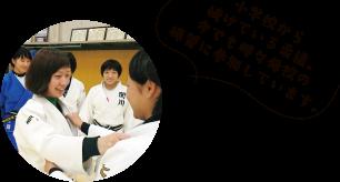 小学校から続けている柔道。今でも時々母校の練習に参加しています。