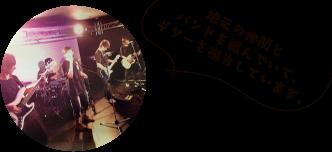 地元の仲間とバンドを組んでいて、ギターを担当しています。