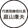 代表取締役社長 庭山康夫