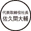 代表取締役社長 佐久間大輔