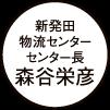 新発田物流センターセンター長 森谷栄彦
