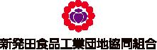 新発田食品工業団地協同組合